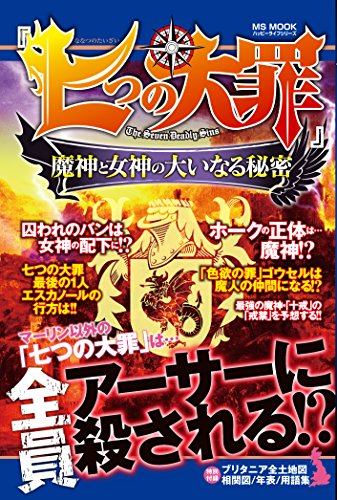 『七つの大罪』魔神と女神の大いなる秘密 (ハッピーライフシリーズ)