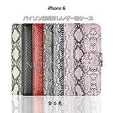 iPhone6ケース カバー パイソン柄 レザー調 蛇柄 カード収納付き スタンド機能 手帳型ケース(レッド)