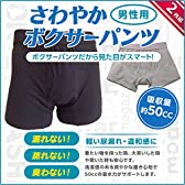 尿漏れ・失禁パンツ 男性用 おねしょトランクス 介護用パンツ メンズ/さわやかボクサーパンツM【2色組/ネイビー×1、グレー×1】