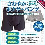 尿漏れパンツ (Lサイズ:グレー2枚組) 男性用 おねしょトランクス 介護用パンツ メンズ/『さわやかボクサーパンツ』【2枚組】