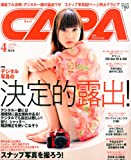 CAPA (キャパ) 2011年 04月号 [雑誌]