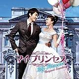 マイ・プリンセス オリジナル・サウンドトラック(DVD付)