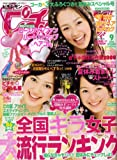 ピチレモン 2008年 09月号 [雑誌]