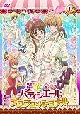 夢色パティシエール17 SP(スペシャル)プロフェッショナル [DVD]