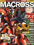 MACROSS CHRONICLE (マクロス・クロニクル) vol.6 [雑誌]