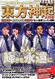 東方神起 韓流スターキラキラマガジン 2010年 10月号 [雑誌]