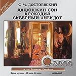 Dyadyushkin son. Krokodil. Skvernyiy anekdot | F. M. Dostoevskiy