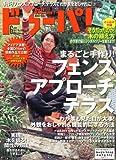 ドゥーパ ! 2011年 06月号 [雑誌]