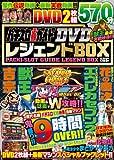 パチスロ必勝ガイドDVD レジェンドBOX (GW MOOK 80)