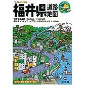 福井県道路地図 (ライトマップル)