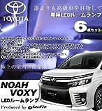 新型 ノア ヴォクシー 80系 LEDルームランプ ZRR80W ハイブリッド対応 X ZS 6点セット【保証期間6ヶ月】