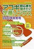 アコギ初心者が弾きたい定番ソングス2011年秋冬号 (シンコー・ミュージックMOOK)