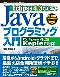 Eclipse 4.3ではじめるJavaプログラミング入門—Eclipse 4.3 Kepler対応 [単行本] / 掌田 津耶乃 (著); 秀和システム (刊)