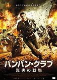 バンバン・クラブ 真実の戦場 [DVD]