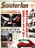 Scooter fan (スクーターファン) 2009年 02月号 [雑誌]