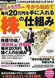 BIG tomorrow MONEY (ビッグ・トゥモロウマネー) 元手5万円! 2014年 10月号 [雑誌]