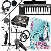Vocaloid 3 初音ミク V3 サクラ楽器オリジナル ボカロP スターターセット 【MIDIキーボード/オーディオインターフェイスも付属のボカロP機材セット】