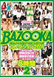 BAZOOKA コレクション 2011 8時間2 [DVD]