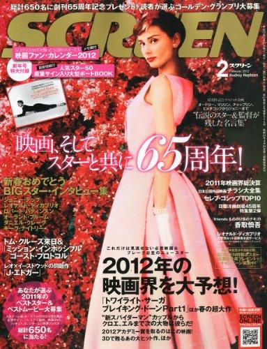 SCREEN (スクリーン) 2012年 02月号 [雑誌]
