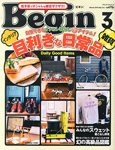 Begin (ビギン) 2015年 03月号 [雑誌]