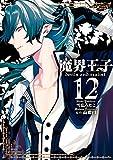 魔界王子devils and realist: 12 (ZERO-SUMコミックス)