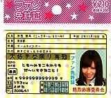 AKB48 河西智美 ファン免許証 AKF-34