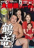 NHK大相撲ジャーナル2017年1月号