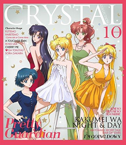 美少女戦士セーラームーンCrystal キャラクター音楽集Crystal Collection