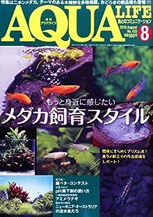 月刊アクアライフ 2015年 08 月号