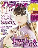 声優パラダイスR号外「Pileメジャーファーストアルバム発売記念号」DVD付き (AKITA DXシリーズ)