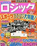 スーパーペイントロジック 2013年 10月号 [雑誌]