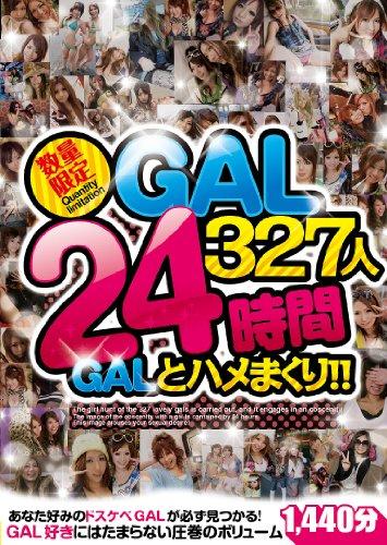 アマゾン限定!! GAL327人 24時間GALとハメまくり!! [DVD]