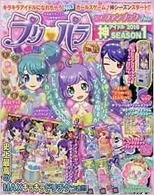 プリパラ公式ファンブック 神アイドル SEASON1 2016年 05 月号 [雑誌]: ちゃおデラックス 増刊