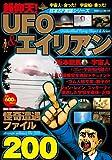超仰天! UFO&エイリアン怪奇遭遇ファイル200 (DIA COLLECTION)