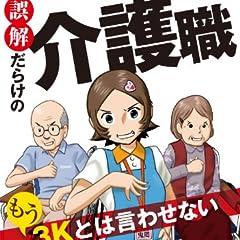 週刊東洋経済 2014年5/17号 [雑誌]