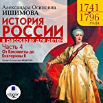Istoriya Rossii v rasskazakh dlya detey: Chast' 4: 1741-1796 gg. Ot Yelizavety do Yekateriny II [Russia's History in Stories for Children, Part 4: 1741-1796] | A. O. Ishimova
