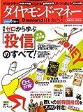 Diamond money ! (ダイヤモンドマネー) 2008年 09月号 [雑誌]