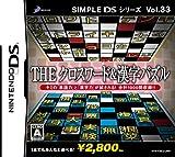 SIMPLE DSシリーズ Vol.33 THE クロスワード&漢字パズル