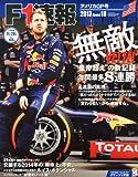 F1 (エフワン) 速報 2013年 11/28号 [雑誌]