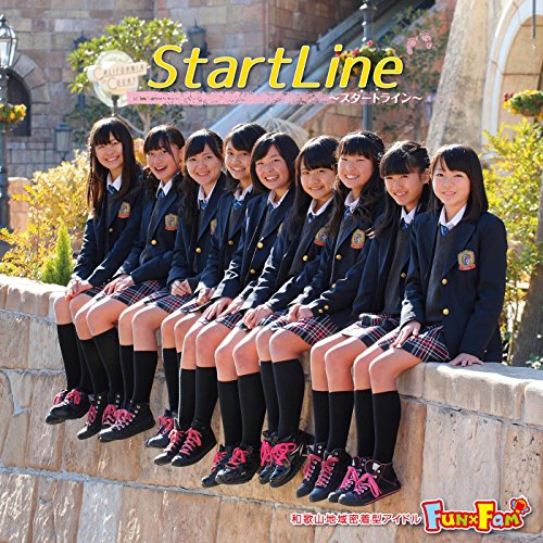 StartLine~スタートライン~(Type-A)