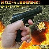 [昔お馴染み!! ピストル拳銃BB弾!!] 弾倉に弾を込めて引き金を引くだけ!! 射的やゲームに最適、おもちゃのビービー弾◎