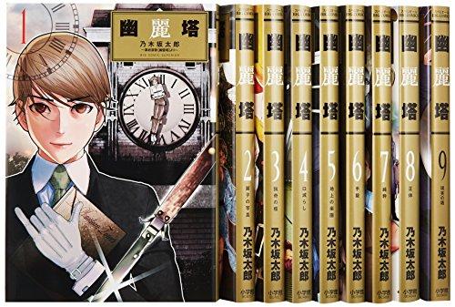 幽麗塔 コミック 全9巻完結セット (ビッグコミックス)