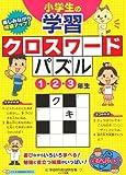 小学生の学習クロスワードパズル 1・2・3年生—楽しみながら成績アップ! (まなぶっく) [単行本] / 学びのパズル研究会 (著); メイツ出版 (刊)