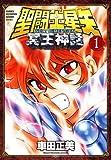 聖闘士星矢 NEXT DIMENSION 冥王神話 1 (少年チャンピオン・コミックスエクストラ)