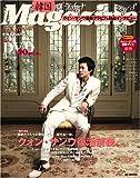 韓国プラチナMagazine Vol.8