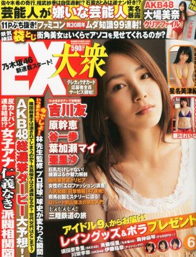 EX (イーエックス) 大衆 2013年 06月号 [雑誌]