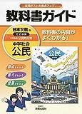 中学教科書ガイド日本文教公民