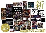 画集第3弾「パズル&ドラゴンズ イラストレーションズ 新究極」