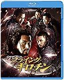フライング・ギロチン[Blu-ray/ブルーレイ]