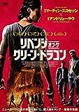 リベンジ・オブ・ザ・グリーン・ドラゴン [DVD]